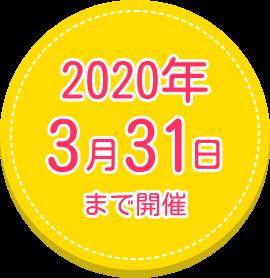 2020年3月31日まで