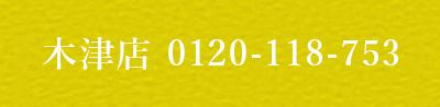 木津店 0120-118-753