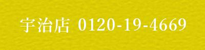 宇治店 0120-19-4669